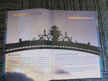 リゾートエリア 中面2.jpg