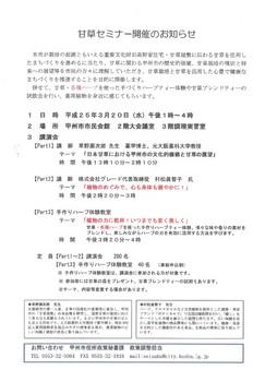 甘草セミナー開催のお知らせ.jpg